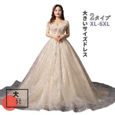 ウエディングドレス 可愛い花嫁ドレス 大きいサイズ 体型カバー 結婚式ドレス ぽっちゃり 贅沢 披露宴 前撮り 編み上げ 二次会