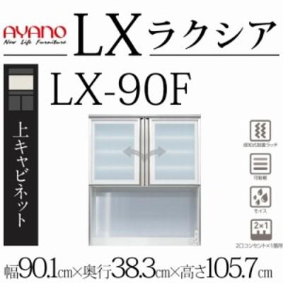 綾野製作所 LX ラクシア LX-90F 上キャビネット 【幅90.1×奥行38.3×高さ105.7c