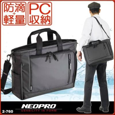 ネオプロ コミュート ライト ブリーフケース ブラック PC収納 NEOPRO COMMUTE LIGHT 2-760