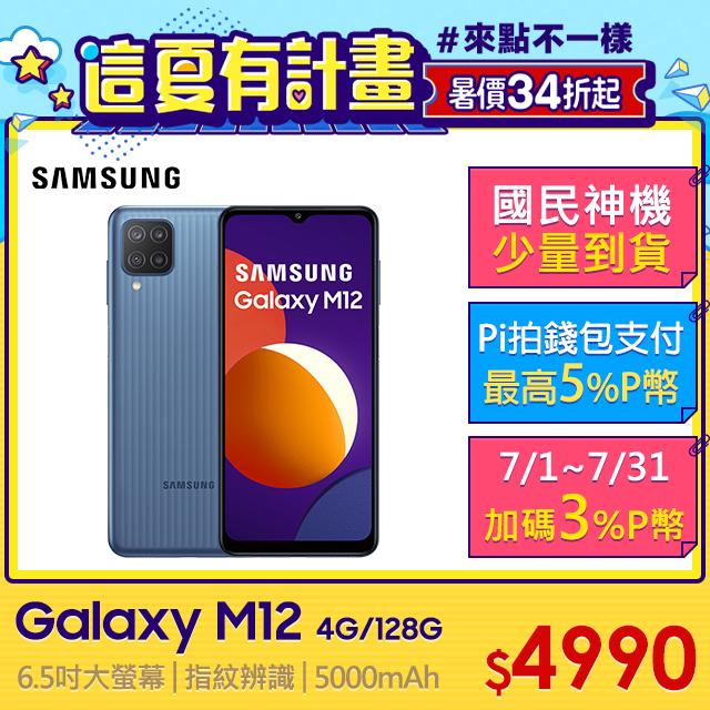Samsung Galaxy M12(4G/128G)-超鯊藍