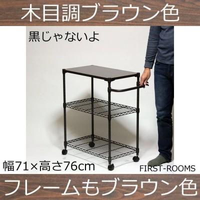 キッチンワゴン キャスター付 幅71 奥行き35 高さ76cm ダークブラウン(黒茶色) または ホワイト