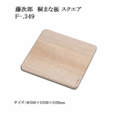 F-349 藤次郎 桐まな板 スクエア(まな板 まないた 調理器具 キッチングッズ キッチン用品 台所用品)