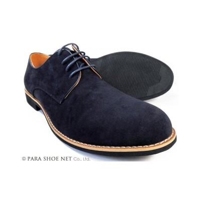 PARASHOE スエード プレーントゥ ビジネスカジュアル紳士靴(大きいサイズ)紺色 ワイズ3E(EEE)27.5cm、28cm(28.0cm)、29cm(29.0cm)、30cm(30.0cm)