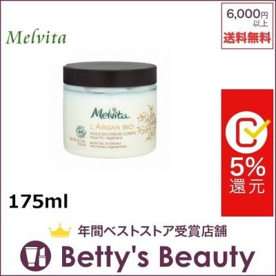 メルヴィータ アルガンビオ オイルイン ボディクリーム  175ml (ボディクリーム)  プレゼント コスメ