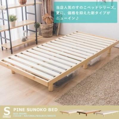 ベッド シングル すのこ 高さ2段階天然木スノコベッド SRNSWH すのこベッド 高さ調整 シングルベッド フロアベッド 高さ調節 北欧 シンプ