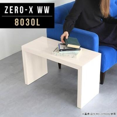 オープンラック フリーラック フリーボード オープンシェルフ リビング収納 ディスプレイラック フリーテーブル 棚 Zero-X 8030L WW