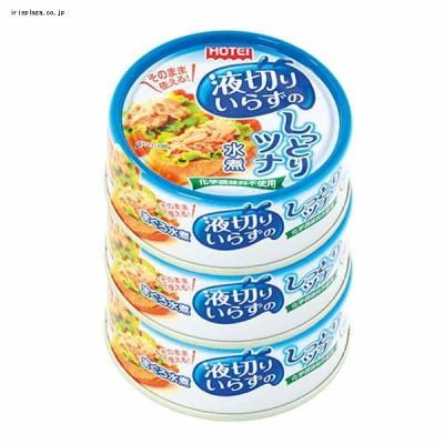ホテイフーズ 液切いらずのしっとりツナ 水煮 タイ産3缶シュリンク