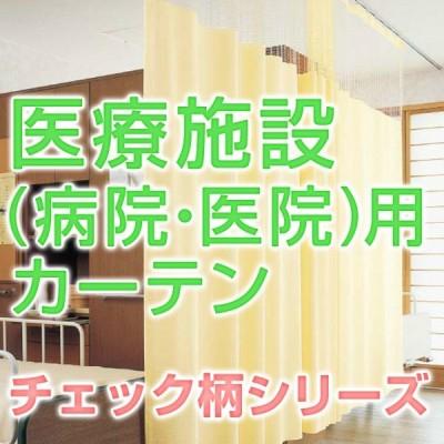 カーテン 病院 医院 医療施設用カーテン 日本製 チェック柄シリーズ 1枚 Bタイプ:(幅)30cm〜100cm×(丈)198cm