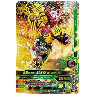 ガンバライジング RT3-009 仮面ライダージオウ オーズアーマー【SR(スーパーレア)】