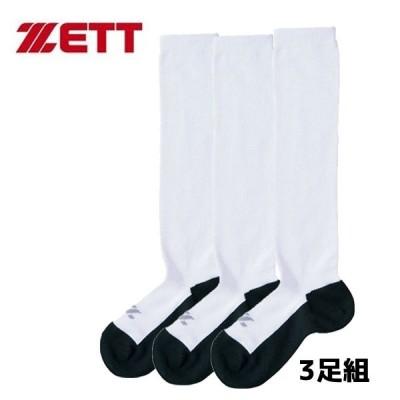 ゼット ZETT 野球アンダーソックス 3足組 足裏ブラック3Pソックス BK03BM 1119 ホワイト×ブラック 21〜24cm