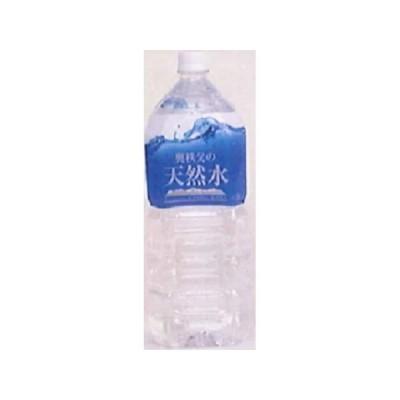 うまい村デイリー ソーケンビバ 奥秩父の天然水  2L x6 ミネラルウォーター 飲料水 災害備蓄として