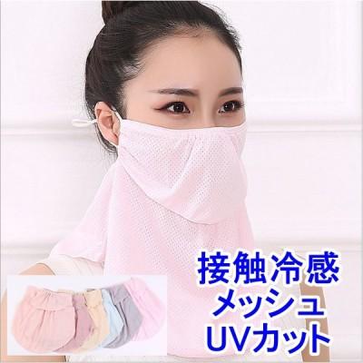 【翌日出荷】フェイスカバー メッシュUVカット  洗える ひんやり マスク 吸汗速乾 通気性 顔 首 肩 防塵 紫外線対策 日焼け防止 熱中症ランニング 息苦しくない