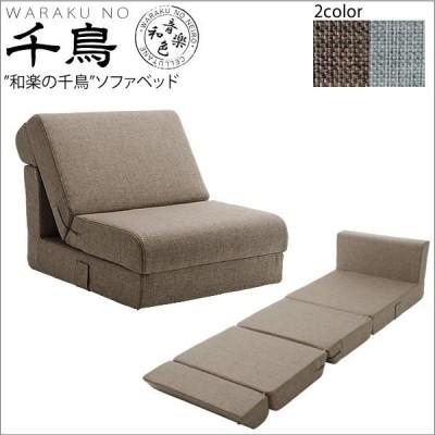 日本製 和楽の千鳥1P ワイドソファベッド ワイドソファベッド ソファ ソファー sofa sofabed 一人掛け 1人掛け 1人用 1P 1人がけソファー 一人がけソファー