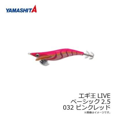 ヤマシタ エギ王 LIVE 2.5 032 ピンクレッド ラメ布 赤テープ