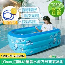 Osun-加厚幼童戲水池方形充氣泳池附腳踩打氣筒 (款式任選/CE399)