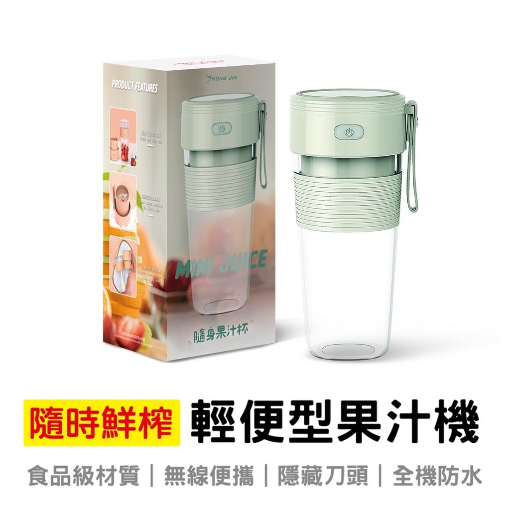 輕便型果汁機 可碎冰榨汁機 隨身果汁杯 迷你榨汁杯 USB充電 家用小型榨汁機 電動果汁機 電動榨汁機