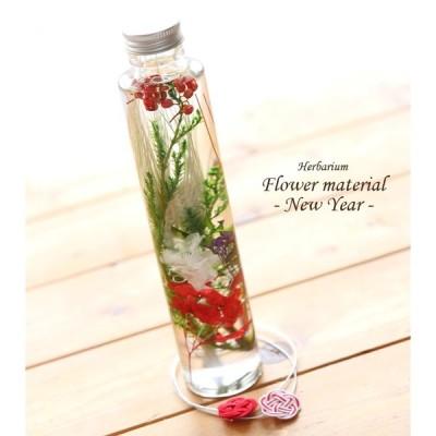 ハーバリウム お正月(New Year) 【完成品】 新年 新春 正月 オリジナル 誕生日 プレゼント 敬老の日 新築祝い ギフト