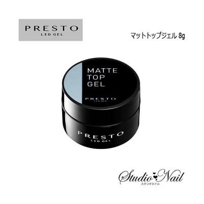 プレスト PRESTO マットトップジェル 8g