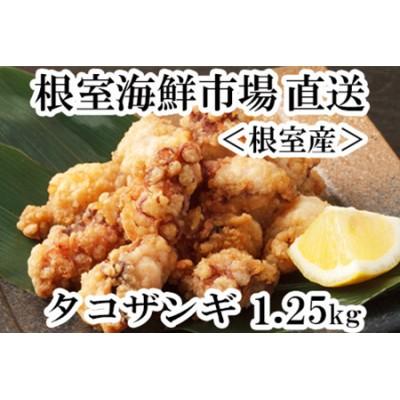 【北海道根室産】根室海鮮市場<直送>タコの唐揚げ250g×5P