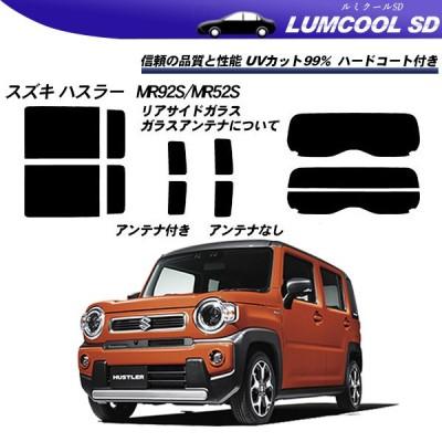 スズキ ハスラー (MR92S/MR52S) ルミクールSD カット済みカーフィルム リアセット