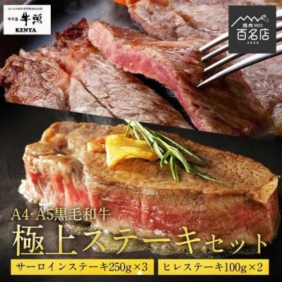 ステーキ 詰め合わせ 950g A4 ・A5ランク 黒毛和牛 ギフト 贈り物 送料無料
