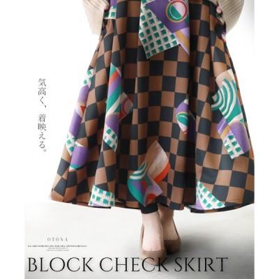 OTONA 40代 50代 60代 スカート ロング丈 チェック 和柄 ブラック ブラウン 気高く 着映える