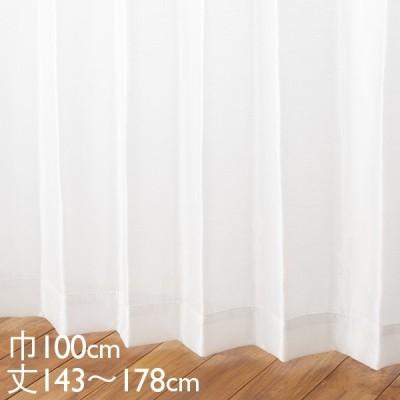 カーテン レース アイボリー ウォッシャブル UVカット 防炎 巾100×丈143〜178cm TDOL7912 KEYUCA ケユカ