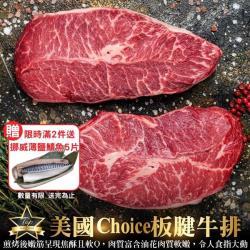 海肉管家-美國CH板腱牛排x5包(每包約100g±10%)▲第2件送挪威鯖魚X5片
