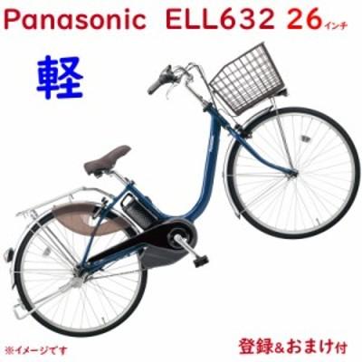 パナソニック ビビ・L・26 BE-ELL632V2 ファインブルー 26インチ 12A 2020年モデル 電動アシスト自転車