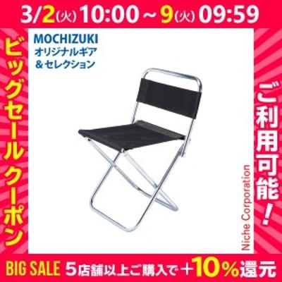 BIGSALE クーポン 利用可 モチヅキ ( MOCHIZUKI ) バカンスチェア ブラック [ 15959 ] アウトドア ファニチャー キャンプ チェア 椅子 イ