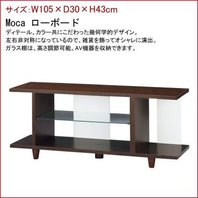 ローボード テレビ台 幅105cm 40V型 モカ AZ-MOC-02BR 東谷 AZUMAYA