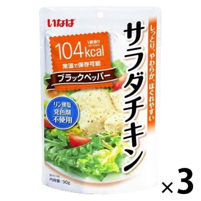 鶏肉 いなば食品 サラダチキン ブラックペッパー 90g 3個 化学調味料無添加