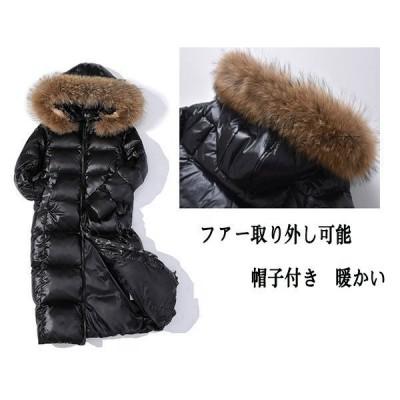軽量 ダウンコート 暖かい ライトダウンコート ダウン95% ファー取り外し可能 柔らかい 秋冬 ファー付き アウター