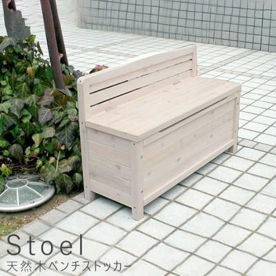 プランター台 椅子 チェア スツール 収納 ベンチストッカー 天然木製 アウトドア ガーデンファニチャー 物入れ 送料無料