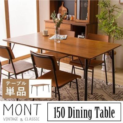 【MONT/モント】 150 ダイニングテーブル ダイニングテーブル インダストリアル ヴィンテージ アイアン ブラウン 木製 4人用