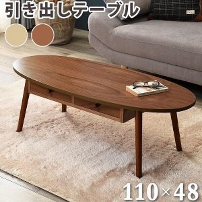 引き出し丸テーブル 幅110 送料無料 MT-6352NA MT-6352BR 天然木 シンプル 引き出し ブラウン ナチュラル おしゃれ リビング テーブル ロ