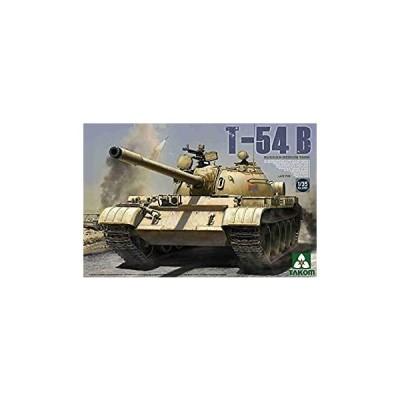 TAKOM 1/35 ロシア軍 T-54B 中戦車 後期型 TKO2055 プラモデル(未使用・未開封品)