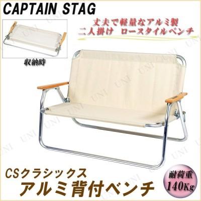 CAPTAIN STAG(キャプテンスタッグ) CSクラシックス アルミ背付ベンチ UC-1659
