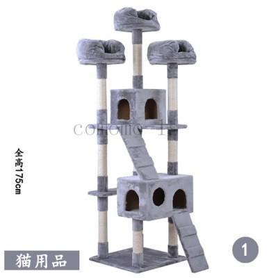 美品☆  おしゃれ 全高175cm 猫用品 猫タワー 高級 マイクロベルボア 爪とぎ 麻 ネコハウス付き  冬防寒 アパート