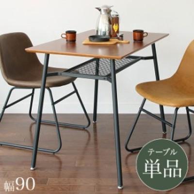 ダイニングテーブル 90幅 単品 木製 棚付き 木目調 スチール脚 アンティーク ダイニング 2人用 テーブル レトロ ヴィンテージ 食卓 リビ
