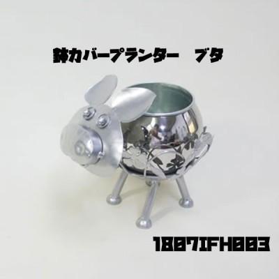 鉢カバー プランター ブタ 1807IFH003 かわ畑