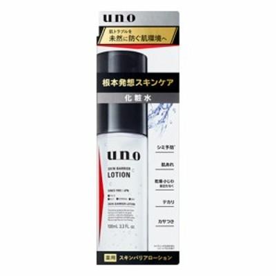 資生堂 ウーノ スキンバリアローション 100ml uno shiseido