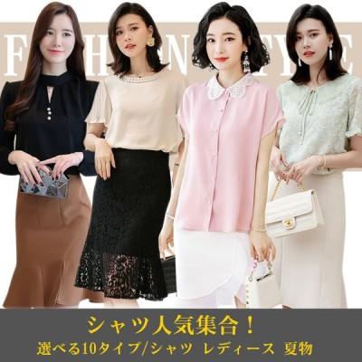 新品入荷Tシャツ シャツ レディース 夏物 新韓国ファッション ストライプブラウス レディース ブラウス 可愛い 選べる10タイプ HOTSALE!!