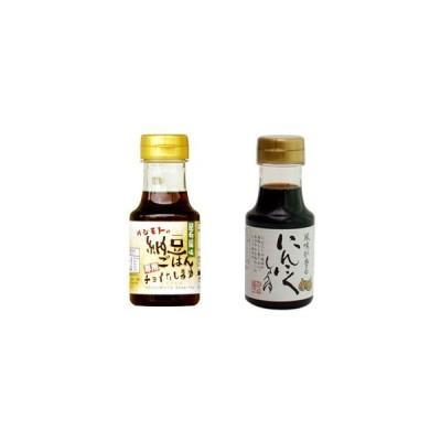 橋本醤油ハシモト 150ml醤油2種セット(納豆ごはん専用・にんにく各6本)