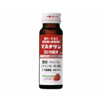 【第2類医薬品】 マスチゲン S 内服液 50ml×10本入