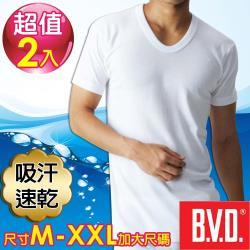 ★超值2入★BVD 吸汗速乾 U領短袖衫(2件組)-尺寸M-XXL可選