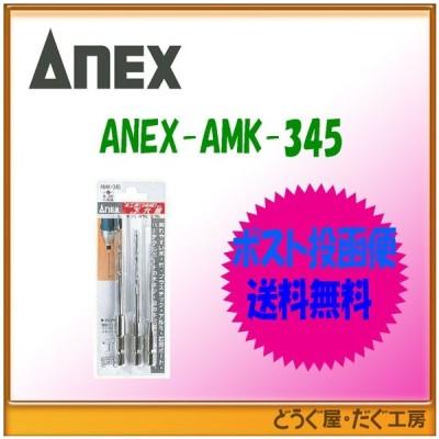 【ポスト投函便発送にて送料無料】【在庫あり】 アネックス ANEX AMK-345 木工用下穴錐3本組アソ-ト(3mm/4mm/5mm)