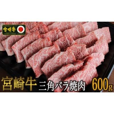 宮崎牛三角バラ焼肉600g