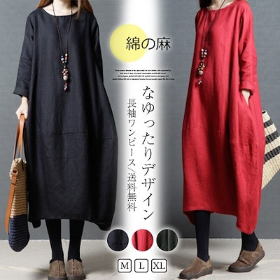新作 レディース ロング丈 長袖 ワンピース ゆったり 韓国ファッション 大きいサイズ 綿麻 Uネック 無地 シンプル 体型カバー エレガント