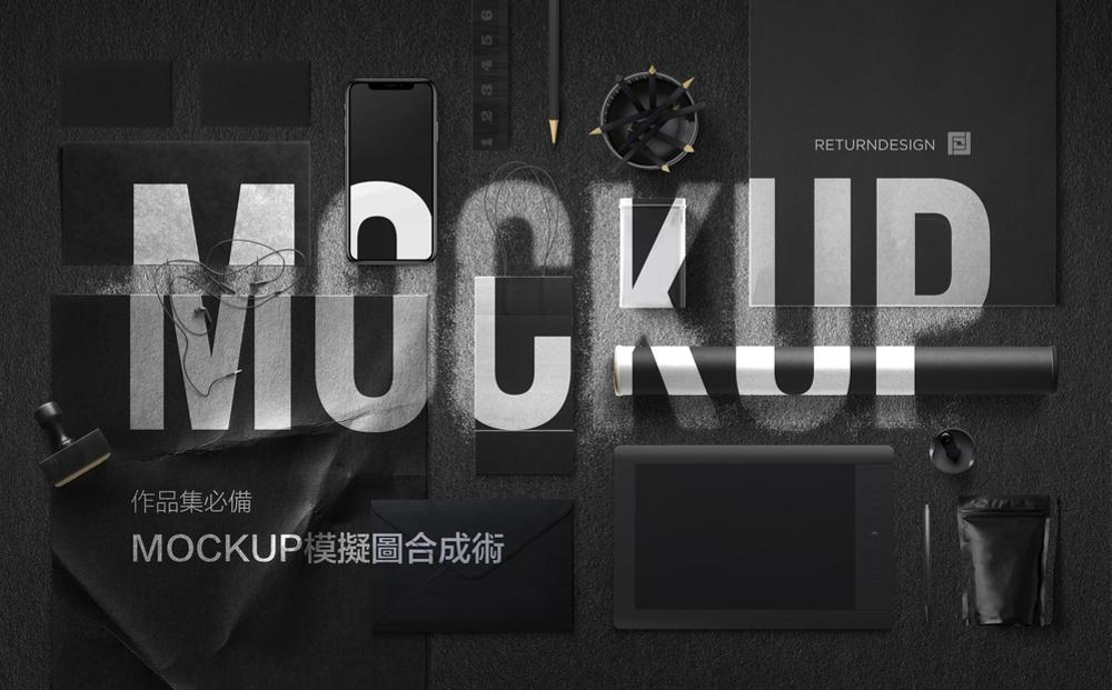 作品集必備!Mockup 模擬圖合成術